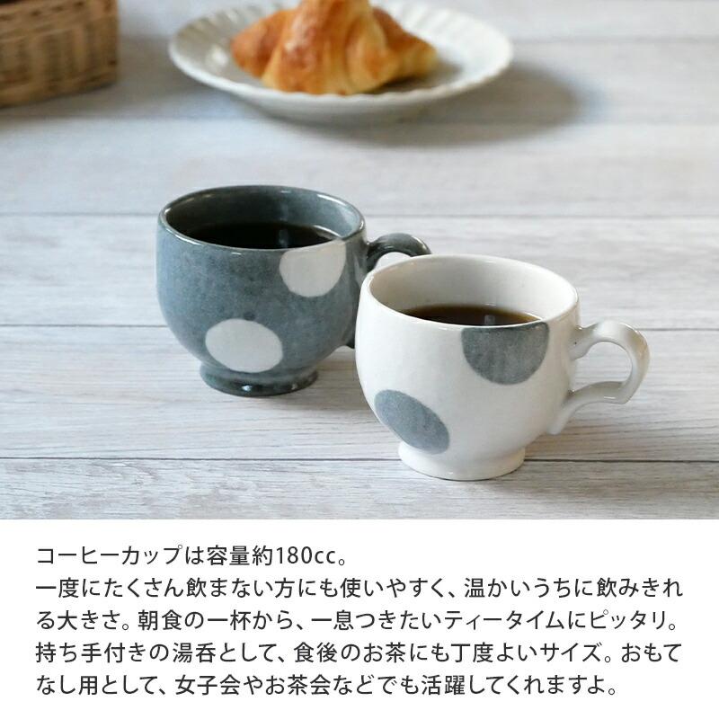 カップ&ソーサー ほっこり水玉