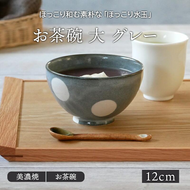 お茶碗大 12cm