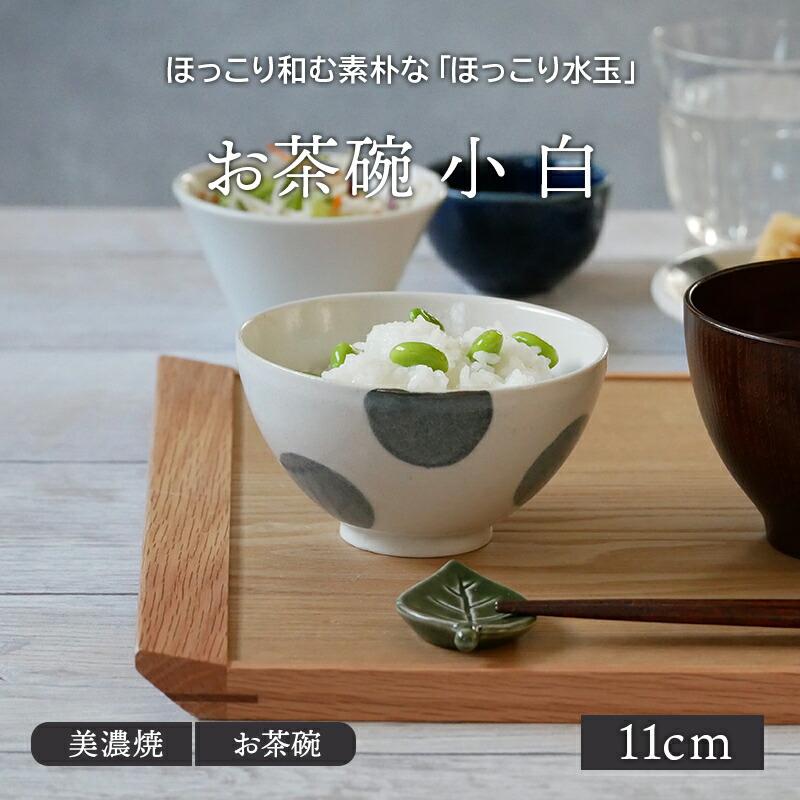 お茶碗小 11cm