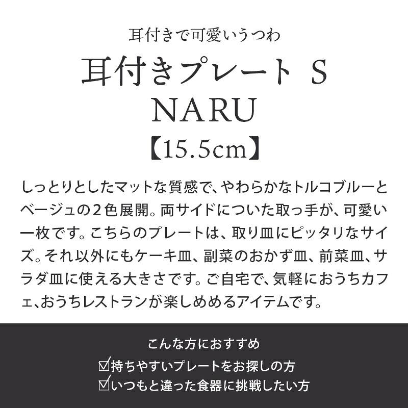 耳付きプレート 15.5cm S NARU