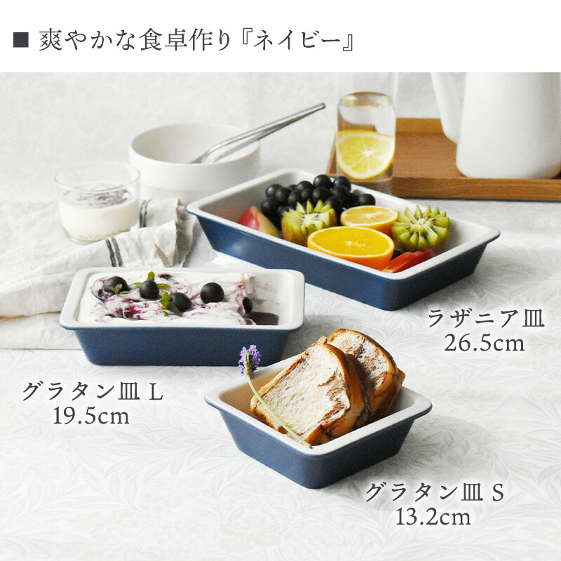 グラタン皿 L 19.5cm MIKASA Corner
