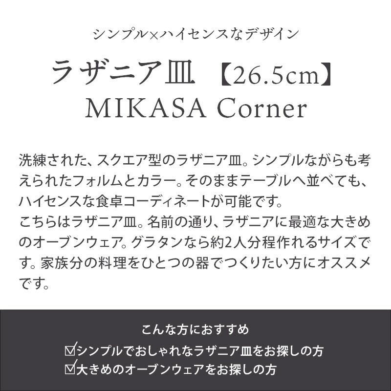 ラザニア皿 26.5cm MIKASA Corner