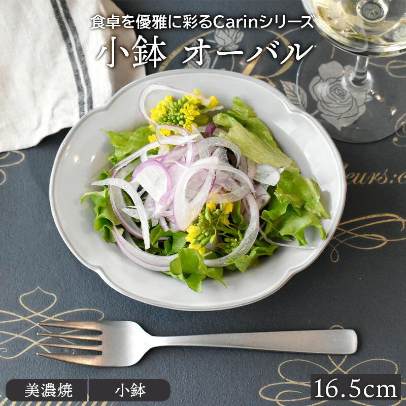 前菜鉢、副菜鉢に最適