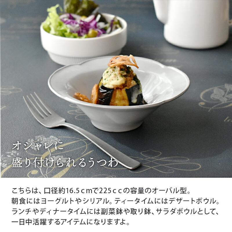 スタイリッシュな小鉢で和食、洋食にもおすすめ