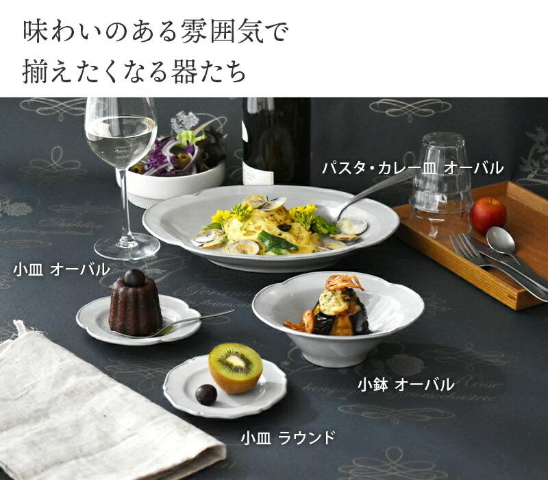 副菜鉢、前菜鉢としてもおすすめ