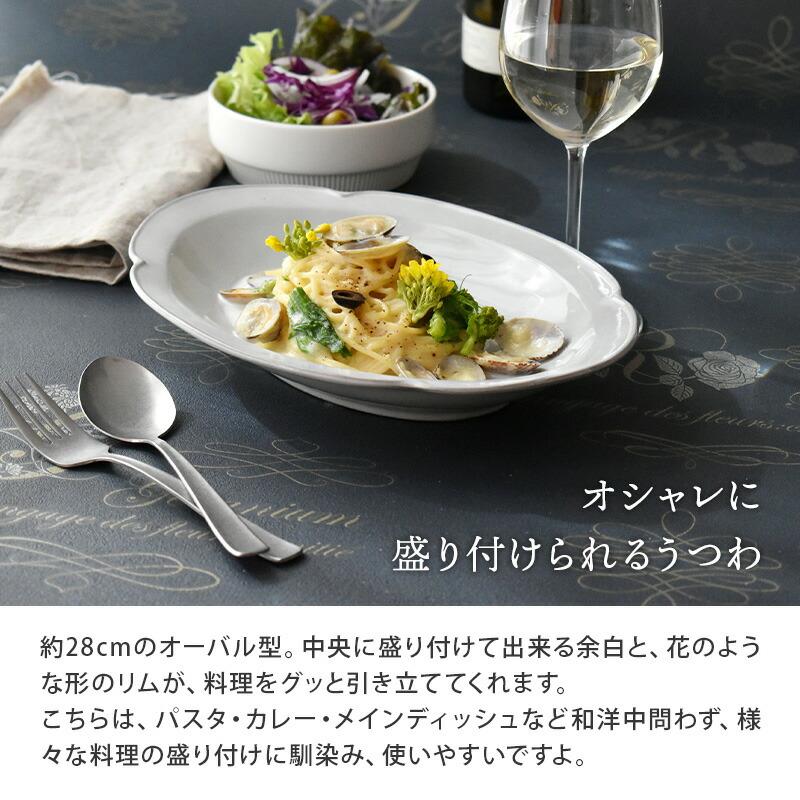 スタイリッシュなオーバル皿で和食、洋食にもおすすめ