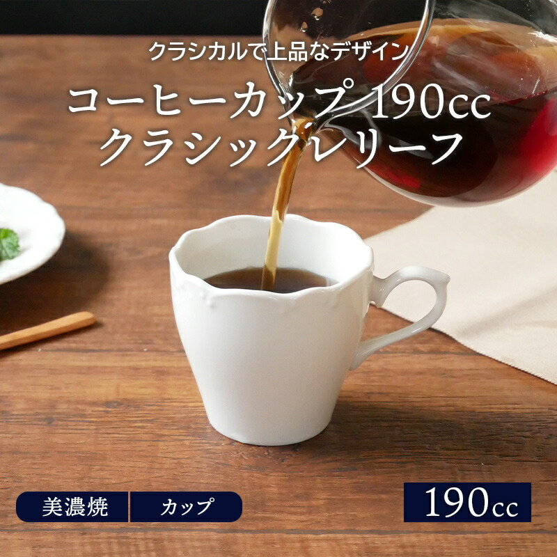 コーヒーカップ 190cc クラシックレリーフ