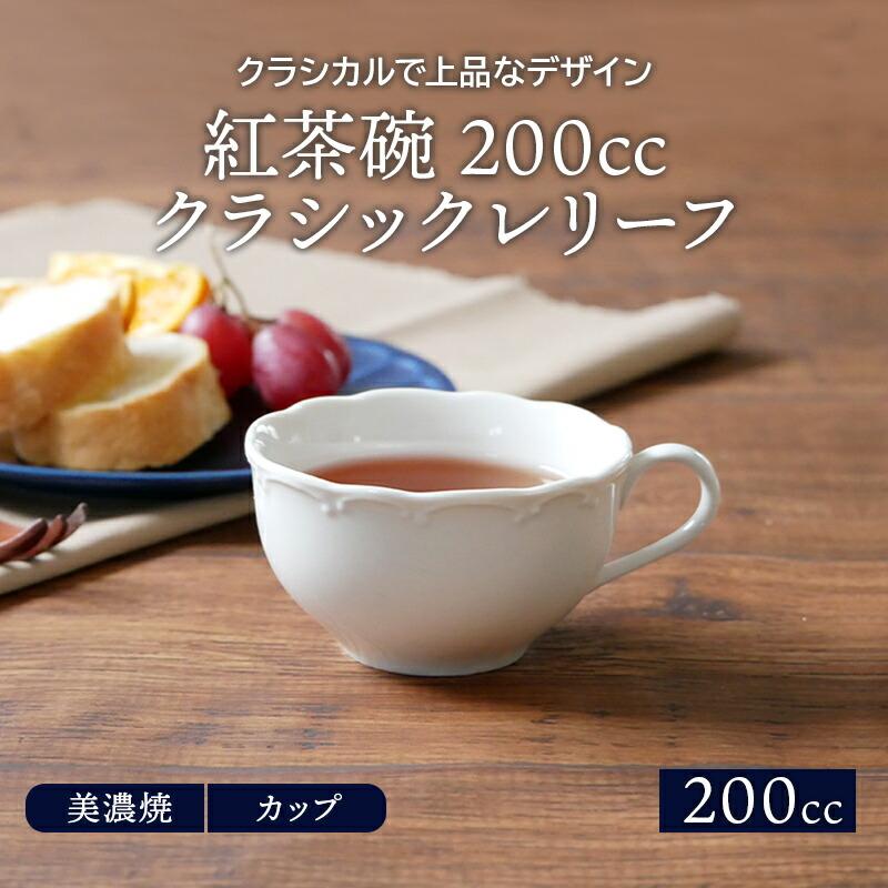 紅茶椀 200cc クラシックレリーフ