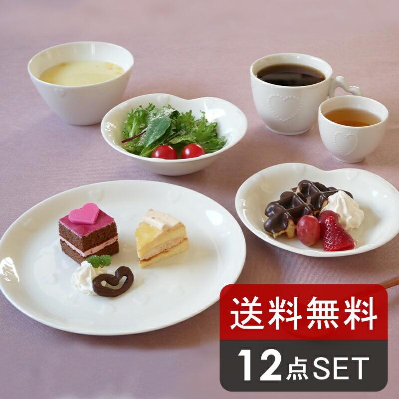 かわいい白い食器セット ハートのカフェ食器