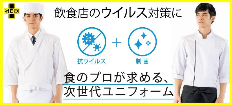 抗ウイルスユニフォーム