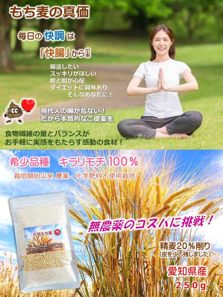 無農薬・無化学肥料栽培のもち麦キラリモチの紹介画像
