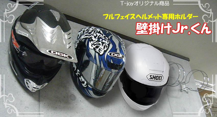 ヘルメット ホルダー