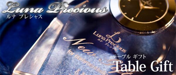 Luna Preciousシリーズ