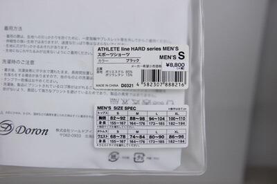 ドロン×ファイテンのボクサーパンツ画像