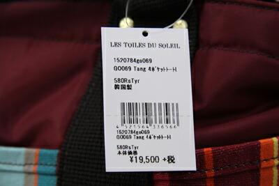 レ・トワール・デュ・ソレイユ日本正規品ボストンバッグ