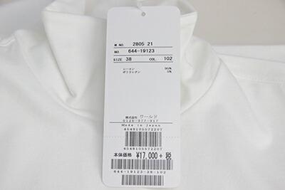 アダバットハイネックシャツ