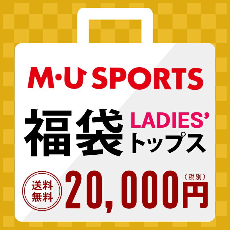 MUスポーツの福袋画像