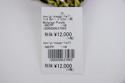 ジャンクレイグ日本正規品のドライバー用ヘッドカバー