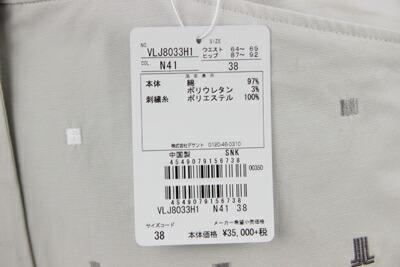 ランバンスポール日本正規品パンツ