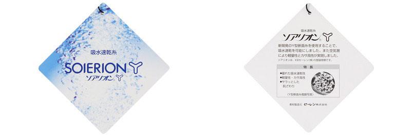 アンパスィのアンダーウェア画像
