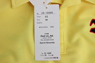 ジール&シンセリティの半角ポロシャツ