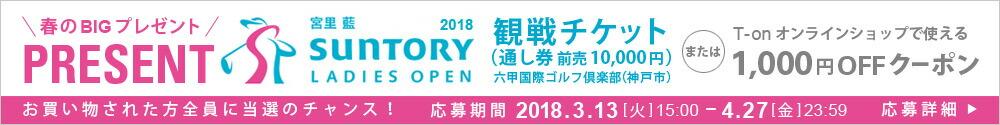 宮里藍サントリーオープン2018観戦チケットプレゼント