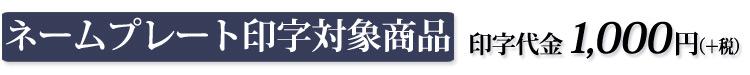 ネームプレート印字対象商品