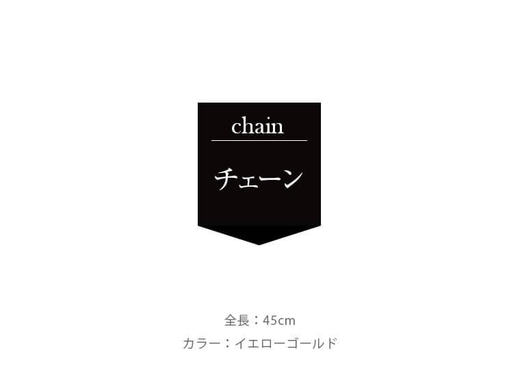 小豆チェーン