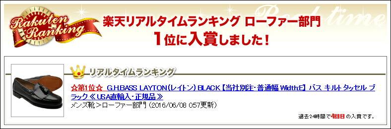 G.H.BASS LAYTON (レイトン) BLACK 【当社別注・普通幅 Width:E】 バス キルトタッセル ブラック ≪USA直輸入・正規品≫