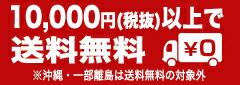 10,000円以上で送料無料/沖縄・一部離島は除く