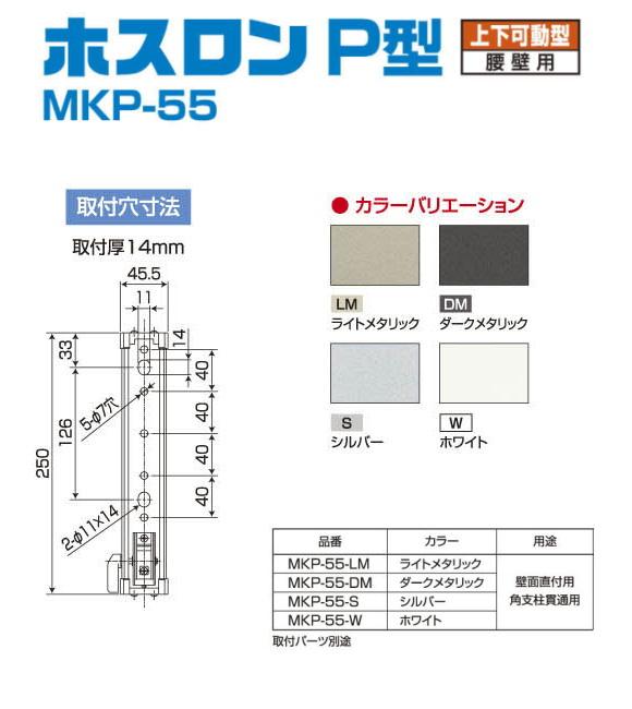 バクマ工業 物干金物 ホスロンP型 上下可動型物干し MKP-55 1セット2本いり