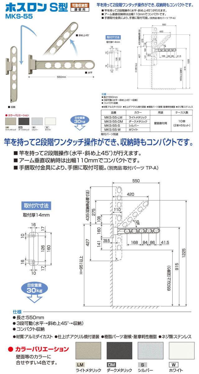バクマ工業 物干金物 ホスロンS型 壁付物干し MKS-55 1セット2本いり