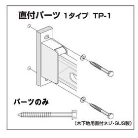 バクマ工業 物干金物ホスロン 木造用直付パーツ 1タイプ TP-1