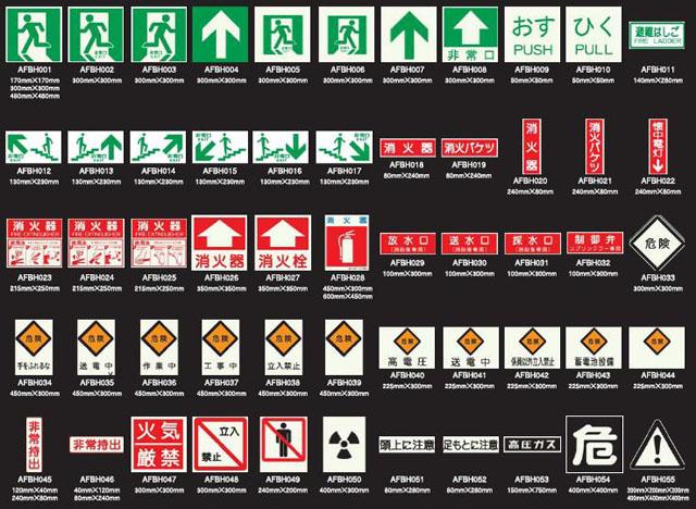 災害などの停電時、暗闇で光って避難経路を示す、防災対策製品 アルファフラッシュ