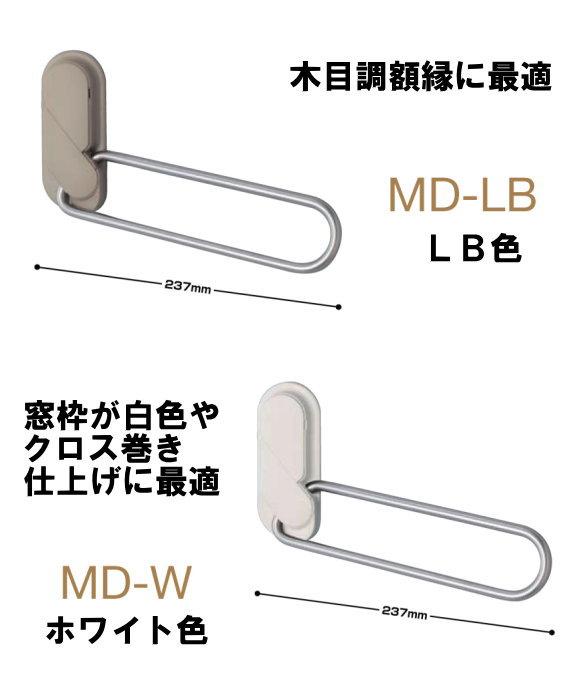 川口技研 ホスクリーン MD型 窓枠物干金物