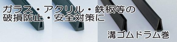 ガラス・アクリル・鉄板等の破損防止・安全対策に溝ゴムドラム巻 光