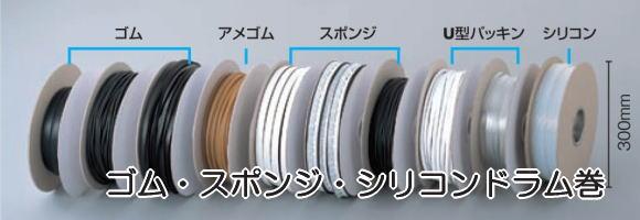 クッション材や防音材、緩衝材など用途は多彩!スポンジロール巻き 光