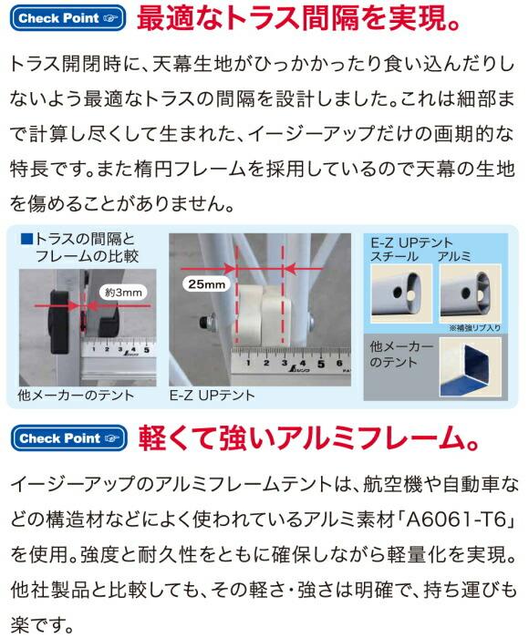 イージーアップ E-ZUP テント アウトドア イベント レジャー 日よけ