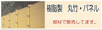 樹脂製人口丸竹パネル