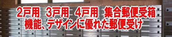 集合郵便受箱 郵便ポスト2戸用 3戸用 4戸用