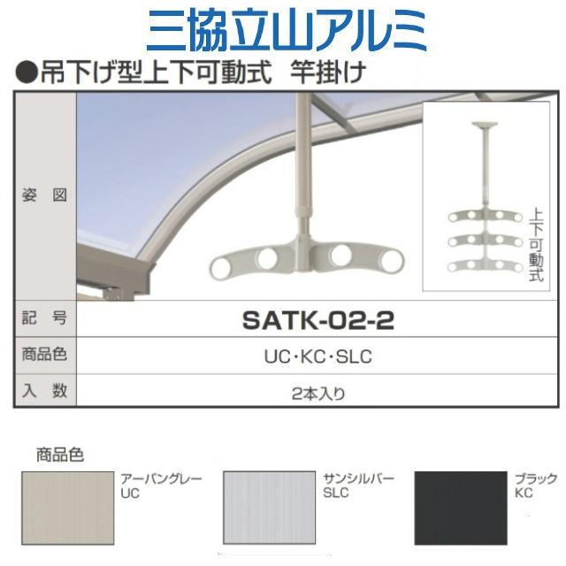 三協アルミ 吊下げ型上下可動式竿掛け  SATK-02-2 1セット2本組販売