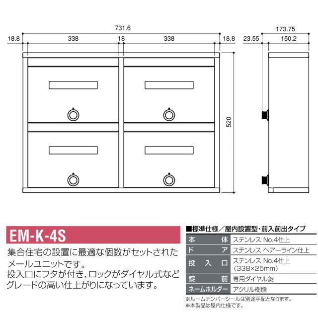メールボックス シブタニEM-K-4S