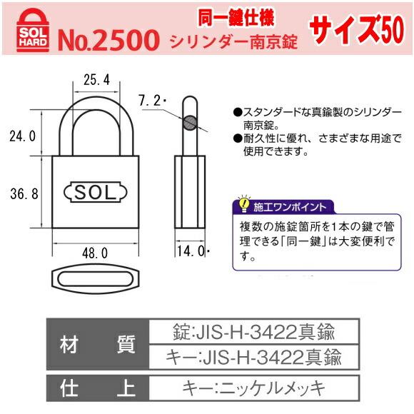 サイズ シリンダー南京錠 No 2500 1ケース6個入販売 HARD(ソール