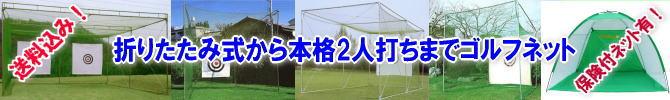 折りたたみゴルフ練習ネットから本格派ゴルフ練習ネットまで!ゴルフ練習ネットあります!
