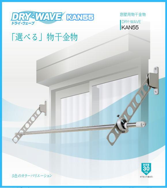 窓壁用物干金物 タカラ産業 DRY...