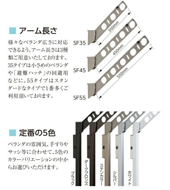 タカラ産業 腰壁用可動式物干金物 DRY・WAVE ドライ・ウェーブSF