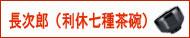 長次郎(利休七種)