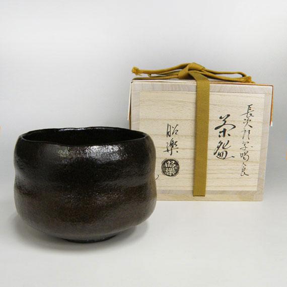 黒茶碗 銘「喝食」 (写)