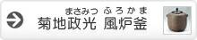 菊地政光風炉釜