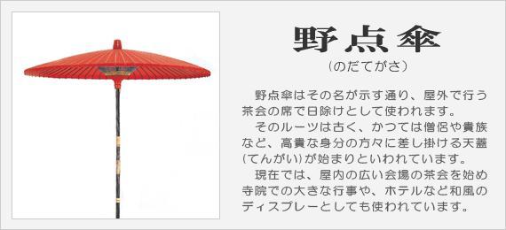 野点傘(のだて傘、赤い和傘)